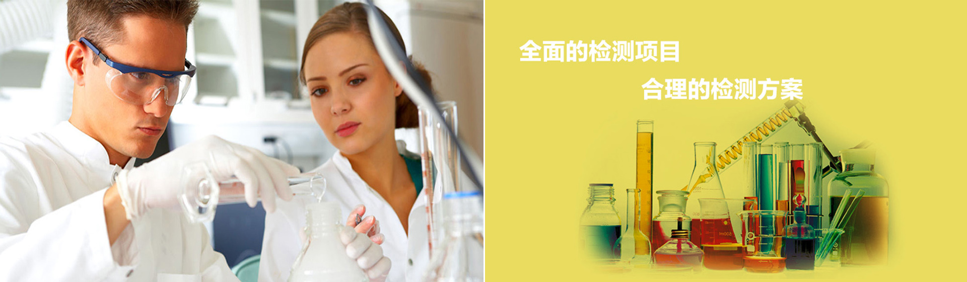 氨基酸检测机构