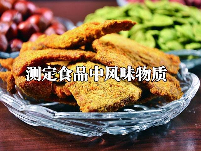 顶空固相微萃取(HS-SPME)测定食品中风味物质案例展示
